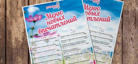 new_menu